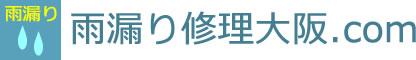 箕面市での雨漏り修理なら雨漏り修理大阪.com - 雨漏り修理|大阪・奈良・京都の屋根雨漏り修理や屋上防水工事なら朝日建装